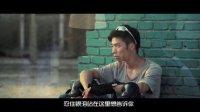 《爱有多久》MV
