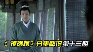 琅琊榜分集解说第13期:靖王洗脱嫌疑,夏江被冤入狱