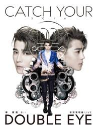 毕书尽catchyourdoubleeyes香港演唱会