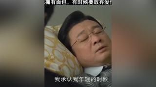 用公司高层的条件来换儿子的爱情,为纨绔子弟似的儿子真是操碎了心 #北京爱情故事