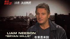 飓风营救2 中文制作特辑之连姆·尼森