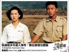 《牯岭街少年杀人事件》曝高清片段