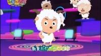 《喜羊羊与灰太狼之飞马奇遇记》片头曲MV
