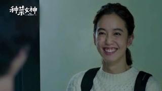 《种菜女神》陈庭妮演技美炸,请给我一个这样的女朋友