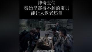 #盗墓笔记 #杨洋 #李易峰 会呼吸的玉俑,每脱一次皮就年轻一次!