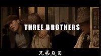 三个好兄弟到上海寻找天堂,却发现要进天堂的代价有如炼狱