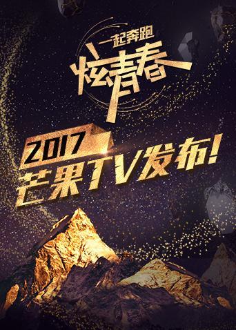 2017芒果tv发布