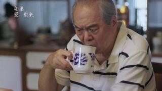 《如果爱,重来》糟了 老爷子难道患了和苏大强一样的病?