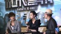 《未来警察》台湾首映记者会