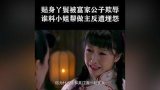 丫鬟为了钱财,被富少欺辱竟不敢吱声 #大秧歌  #杨紫  #杨志刚