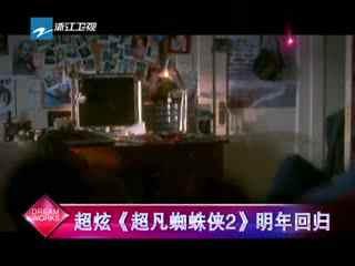 【娱乐梦工厂】超炫《超凡蜘蛛侠2》明年回归