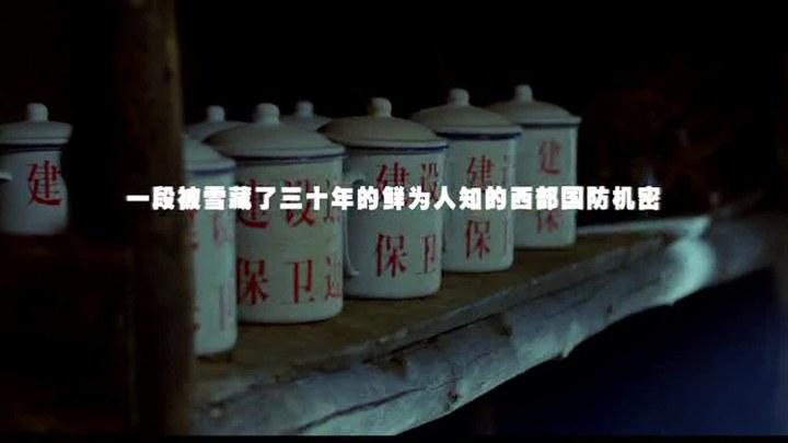 守望天山 预告片 (中文字幕)