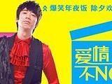 《爱情不NG》 插曲《暗藏后悔》MV   信深情演唱