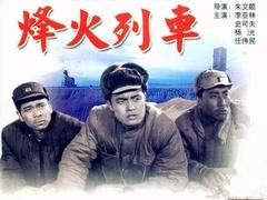 《烽火列车》预告片