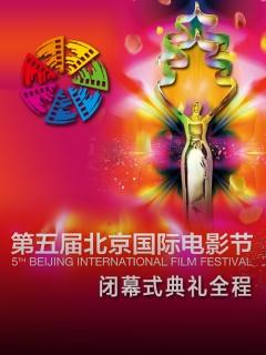 第五届北京国际电影节闭部式典礼全程