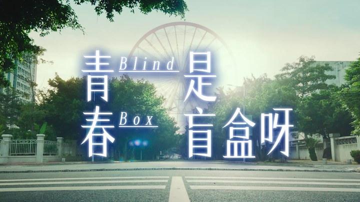 燃野少年的天空 MV1:《青春是盲盒呀》 (中文字幕)