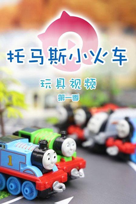 托马斯小火车玩具视频第一季