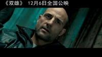 双雄 片段2:暴力美学 (中文字幕)