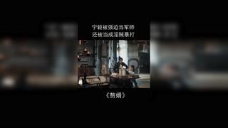 #赘婿 宁毅被当成乌启豪,这家伙被一伙土匪嫌弃