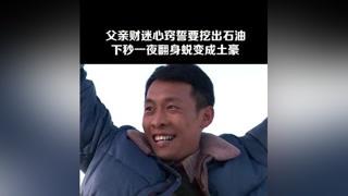 父亲就爱钻牛角尖,最后还真的成功了#影视 #张译 #温州一家人