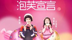 泡芙小姐 宣传曲MV《泡芙宣言》(演唱:张歆艺小泡芙)