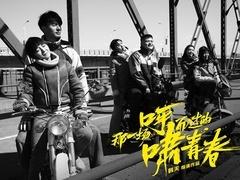 《呼啸青春》蓝翔嘻哈MV 技校青春引共鸣