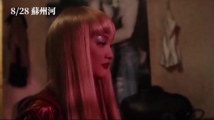 苏州河 中国台湾预告片2 (中文字幕)