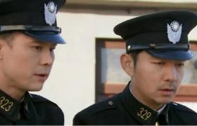 【麻雀春天】第9集预告-警官询问犯人被疑