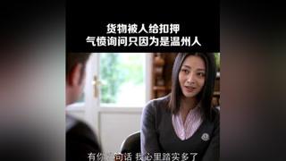 女孩不服气必须找到理由#影视 #温州一家人 #殷桃