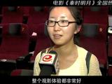 《秦时明月》首周票房4000万 酷炫武侠风爆笑全国