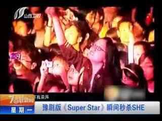 豫剧版《Super Star》瞬间秒杀SHE