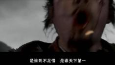 魔侠传之唐吉可德 主题曲MV《无敌》