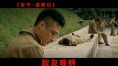 变节-潜罪犯 内地版先行预告片