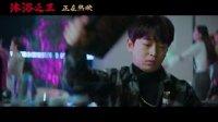 沐浴之王(寒冬告别曲《说再见吧》MV 胡夏动情开唱传递冬日温暖)
