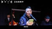 第十一回(片尾曲《三毛钱爱情》MV 沙宝亮走心献唱)