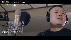 祖宗十九代 主题曲MV
