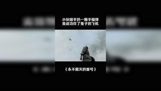 小伙随手扔一颗手榴弹,竟炸毁了鬼子的飞机 #永不磨灭的番号
