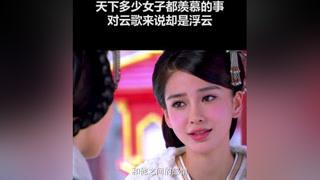 #云中歌 baby古装装扮真美,演技就有点尬 #杨颖  #古装