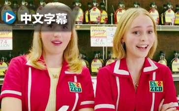 《瑜伽妹斗罗》中文片段 姐妹花超市搞笑售卖
