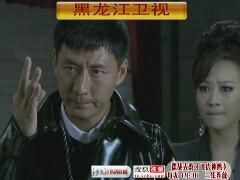 《飞虎神鹰》黑龙江卫视群星版宣传片