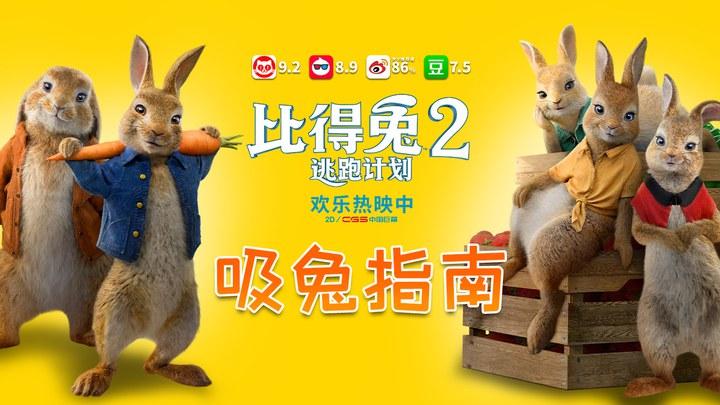 比得兔2:逃跑计划 其它预告片1:吸兔指南 (中文字幕)
