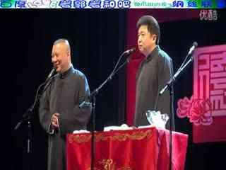 郭德纲  于谦《人在江湖》20111231北展剧跨年专场