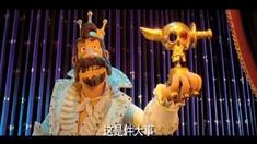 神奇海盗团 中文版预告片2