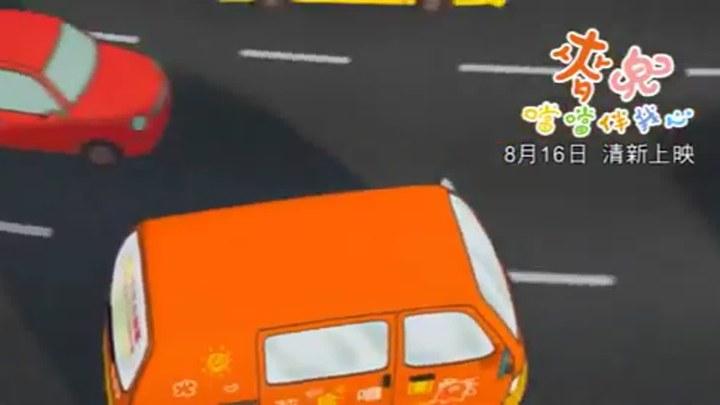 麦兜·当当伴我心 MV4:粤语《车车车车》