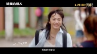 周笔畅《梦想合伙人》主题曲MV《Longing for you》