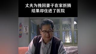 丈夫为挽回妻子在家折腾,结果却住进了医院 #金婚  #蒋雯丽  #张国立