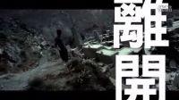 MC Hotdog联手黄渤打造杀生版《离开》MV