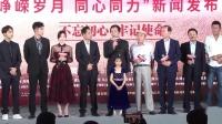 主旋律巨制《决胜时刻》五位老戏骨再合作,唐国强邀请年轻人重走历史