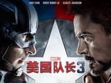 《美国队长3》正式预告片