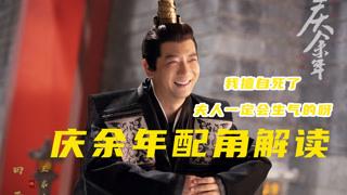 庆余年解读:黄金配角王启年